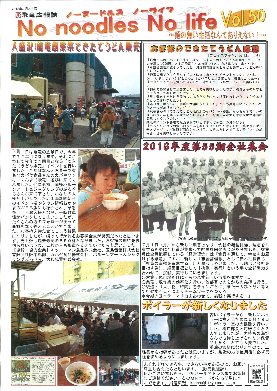飛竜広報誌 vol.50