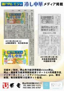 瀬戸内レモンの冷し中華メディア掲載資料(印刷用)