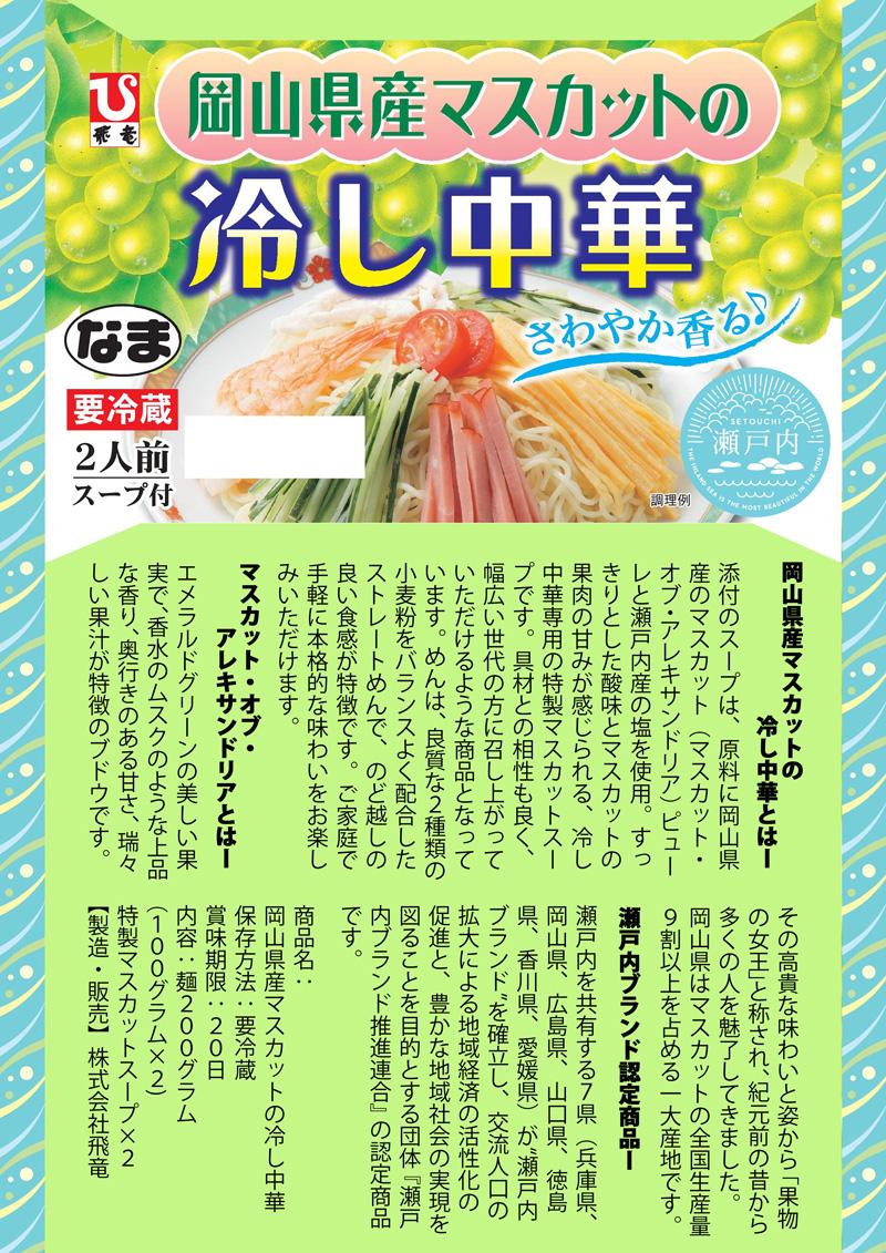岡山県産マスカットの冷し中華説明