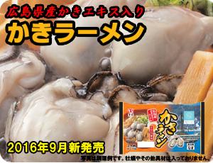 広島県産かきエキス入り牡蠣ラーメン
