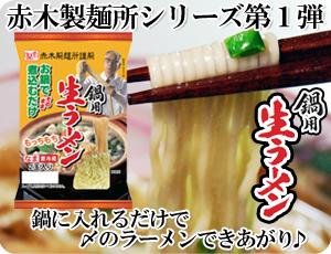 赤木製麺所鍋用生ラーメン2食入